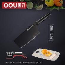 OOU廚房5件套黑鯊菜刀3CR14小麥菜板2把組合刮皮刀廚房多用磨刀器