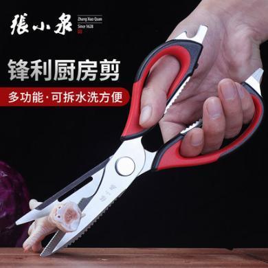 张小泉 多功能不锈钢强力家用厨房大剪刀剪鱼刮鳞剖鸡可拆卸多用J20110100红色