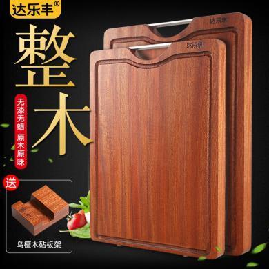 达乐丰乌檀整木砧板 天然实木切菜板WT010(送MBJ21砧板架)