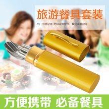 姣兰 不锈钢三件套筷子叉子套装勺 便携餐具