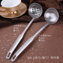 SSGP 加厚火鍋勺304不銹鋼湯勺漏勺長柄廚具套裝家用廚房盛粥勺大炊具