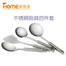 【包邮】菲奥美FIOME-乐厨经典不锈钢厨具四件套饭勺漏勺汤勺锅铲FH1034T