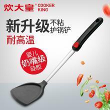 炊大皇(COOKER KING) 中式耐高温不锈钢硅胶铲护锅铲(适用各种不粘锅) WG15808