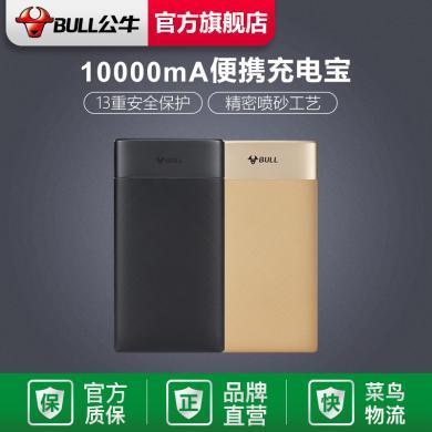 公牛便携移动电源10000毫安正品苹果安卓手机通用迷你充电宝