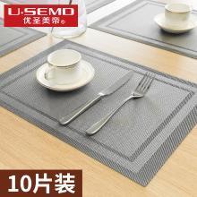 优圣美帝家用餐桌垫隔热垫防滑餐垫可水洗速干西餐垫10张装桌垫