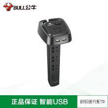 公牛桌洞插座接线板插排插线板插板智能1.8米双USB口