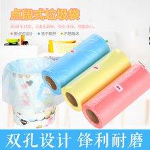 Joy Land/姣蘭垃圾袋 加厚 彩色垃圾袋廚房衛生間 家用塑料袋