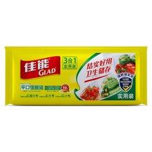佳能平口保鲜袋三合一(RP3in1)