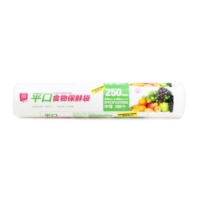 ¥菲尔芙平口食物保鲜袋中号(25cm*35cm*200个)