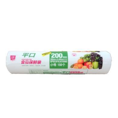 菲尔芙平口食物保鲜袋小号(20cm*30cm)