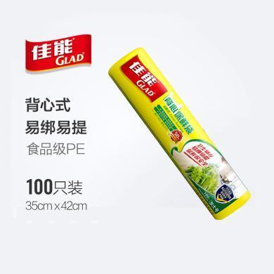 佳能背心保鮮袋加大號100個(350mm*420mm*0.007mm)
