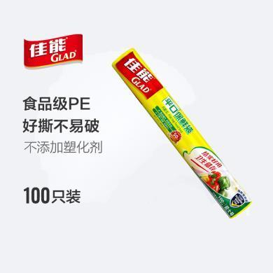 $佳能平口保鮮袋點斷式超大號100個(100個)