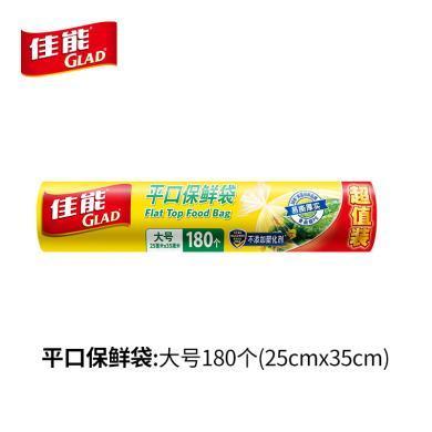 YF¥佳能平口保鲜袋大号超值180个(180个)
