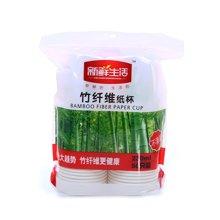 新鲜生活(竹纤维)纸杯双排(230ml*50只)