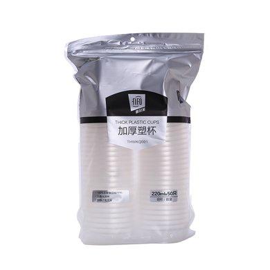 $菲爾芙加厚塑膠杯50只裝THWKQ001(50只*220ML)