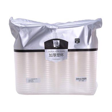 $菲尔芙加厚塑胶杯100只装 JK1(100只*220ML)