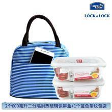 【包郵】樂扣樂扣LOCKLOCK-耐熱玻璃保鮮盒包3件套(2個600毫升長方形二分隔+1個藍色條紋包)飯盒手提便當包手袋組合款