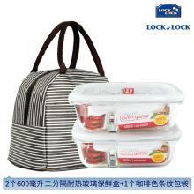 【包郵】樂扣樂扣LOCKLOCK-耐熱玻璃保鮮盒包3件套(2個600毫升長方形二分隔+1個咖啡色條紋包)飯盒手提便當包手袋組合款