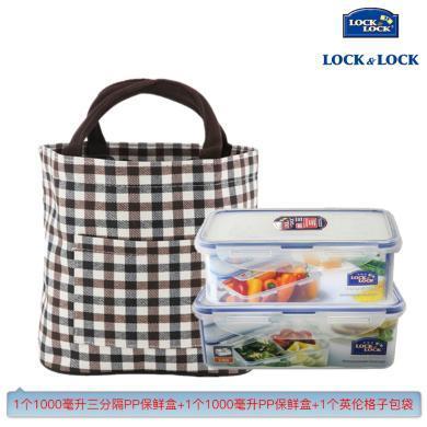 【包郵】樂扣樂扣LOCKLOCK-保鮮盒包3件套(1個1000毫升長方形三分隔+1個1000毫升長方形+1個英倫格子包袋)飯盒手提便當包手袋組合款