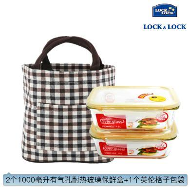 【包郵】樂扣樂扣LOCKLOCK-耐熱玻璃保鮮盒包3件套(2個1000毫升長方形有氣孔+1個英倫格子包)飯盒便當包手袋組合款