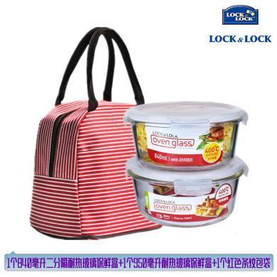 【包郵】樂扣樂扣LOCKLOCK-耐熱玻璃保鮮盒包3件套(1個840毫升圓形二分隔+1個950毫升圓形+1個紅色條紋包)飯盒手提便當包手袋組合款