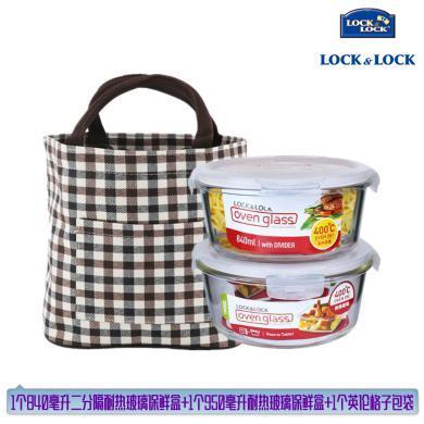 【包郵】樂扣樂扣LOCKLOCK-耐熱玻璃保鮮盒包3件套(1個840毫升圓形二分隔+1個950毫升圓形+1個英倫格子包)飯盒手提便當包手袋組合款