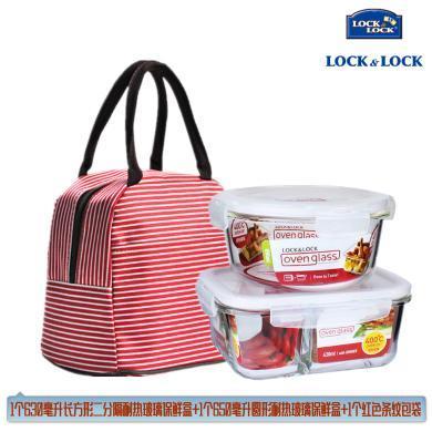 【包郵】樂扣樂扣LOCKLOCK-耐熱玻璃保鮮盒包3件套(1個630毫升長方形二分隔+1個650毫升圓形+1個紅色條紋包)飯盒手提便當包手袋組合款