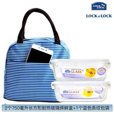 【包郵】樂扣樂扣LOCKLOCK-格拉斯耐熱玻璃保鮮盒包3件套(2個750毫升長方形+1個藍色條紋包)飯盒收納餐盒手提便當包手袋組合款