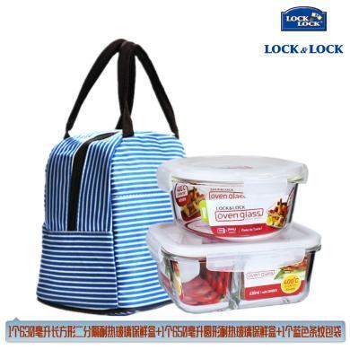 【包郵】樂扣樂扣LOCKLOCK-耐熱玻璃保鮮盒包3件套(1個630毫升長方形二分隔+1個650毫升圓形+1個藍色條紋包)飯盒手提便當包手袋組合款