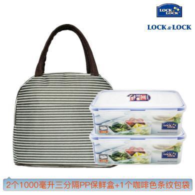 【包郵】樂扣樂扣LOCKLOCK-保鮮盒包3件套(2個1000毫升長方形三分隔+1個咖啡色條紋包)飯盒手提便當包手袋組合款