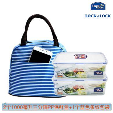 【包郵】樂扣樂扣LOCKLOCK-保鮮盒包3件套(2個1000毫升長方形三分隔+1個藍色條紋包)飯盒手提便當包手袋組合款