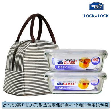 【包郵】樂扣樂扣LOCKLOCK-格拉斯耐熱玻璃保鮮盒包3件套(2個750毫升長方形+1個咖啡色條紋包)飯盒收納餐盒手提便當包手袋組合款