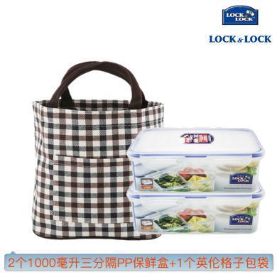 【包邮】乐扣乐扣LOCKLOCK-保鲜盒包3件套(2个1000毫升长方形三分隔+1个英伦格子包)?#36141;?#25163;提便当包手袋组合款