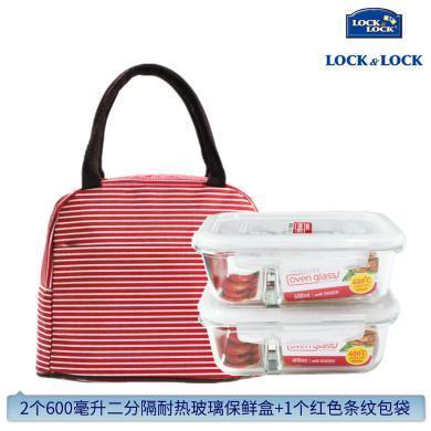 【包郵】樂扣樂扣LOCKLOCK-耐熱玻璃保鮮盒包3件套(2個600毫升長方形二分隔+1個紅色條紋包)飯盒手提便當包手袋組合款