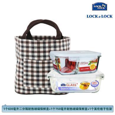 【包郵】樂扣樂扣LOCKLOCK-耐熱玻璃保鮮盒包3件套(1個630毫升長方形二分隔+1個750毫升長方形+1個英倫格子包)飯盒手提便當包手袋組合款