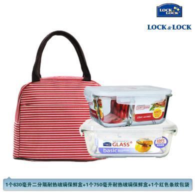 【包郵】樂扣樂扣LOCKLOCK-耐熱玻璃保鮮盒包3件套(1個630毫升長方形二分隔+1個750毫升長方形+1個紅色條紋包)飯盒手提便當包手袋組合款