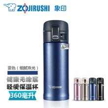 【包邮】象印ZOJIRUSHI-无涂层不锈钢真空健康保温杯360毫升车载杯单手启闭暖水杯-蓝色