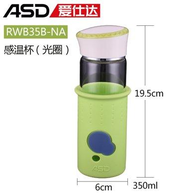 愛仕達單層隔熱保溫玻璃杯便攜男女透明水杯防摔帶蓋過濾    RWB35B-NA