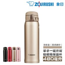 【包邮】象印ZOJIRUSHI-真空保温杯480毫升不锈钢车载杯户外运动便携暖水杯-香桂金色