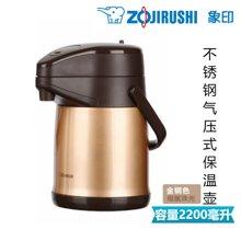 【包邮】象印ZOJIRUSHI-不锈钢气压式保温壶2200毫升暖水瓶带提手便携居家办公皆宜-金香槟色
