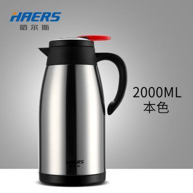 哈爾斯歐式不銹鋼家用保溫壺大容量熱水瓶保溫瓶保溫水壺暖壺暖瓶
