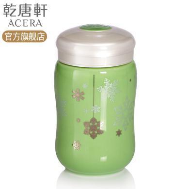 乾唐軒活瓷小快樂曲線隨身杯雪花款 單層330ml  沖茶泡茶 陶瓷杯帶蓋