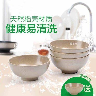 【殼氏唯稻殼環保餐具 中/日/韓式創意5英寸家用米飯碗湯面碗4只裝
