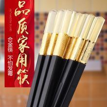 优圣美帝中式酒店喜宴合金筷子家用防滑筷子套装非骨瓷创意筷子10双