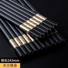 优圣美帝筷子家用酒店防滑合金筷家庭装非实木骨瓷长筷子套装10双