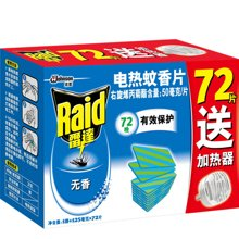 雷达电热蚊香片无香型送无拖线器(72片)