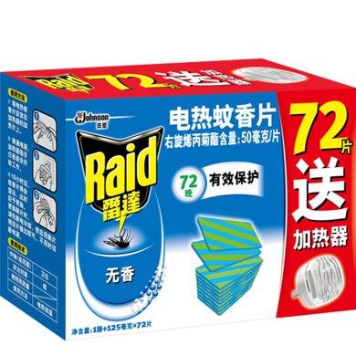 雷达电热蚊香片无香型送无拖线器(72片)(72片)(72片)
