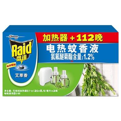 雷達電熱蚊香液無線加熱器+2瓶蚊香液艾草香(1+(21+8.4)ml*2)