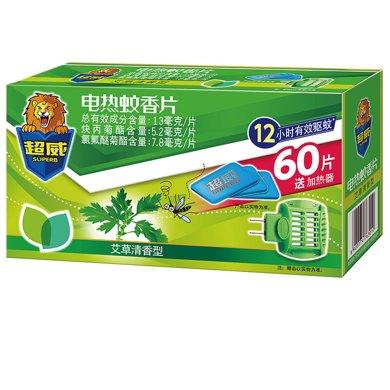 超威艾草清香型電熱蚊片送直插式加熱器(60片+加熱器)