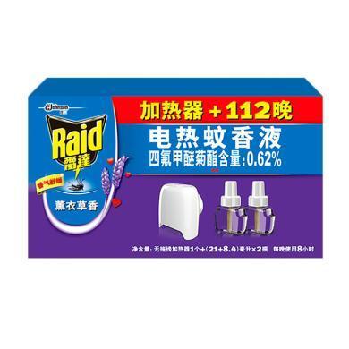 雷达电热蚊香液薰衣草香加量装(1器+(21+8.4)ml*2)